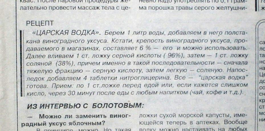 рецепт царской водки по болотову